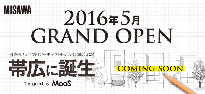 2016�N5��GRAND OPEN �������I�~�T���̃A�[�L�e�N�g���f�������W���� �эL�ɒa�� Designed by MooS COMING SOON